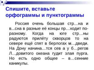 Спишите, вставьте орфограммы и пунктограммы Россия очень большая стр…на и в