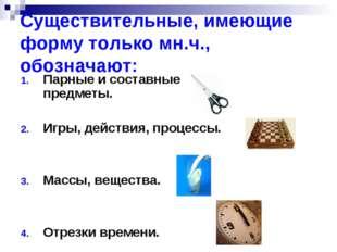 Существительные, имеющие форму только мн.ч., обозначают: Парные и составные п