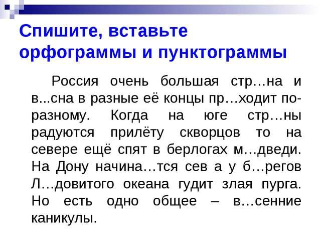 Спишите, вставьте орфограммы и пунктограммы Россия очень большая стр…на и в...