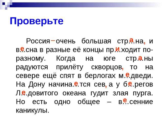 Проверьте Россия очень большая стр…на и в...сна в разные её концы пр…ходит...