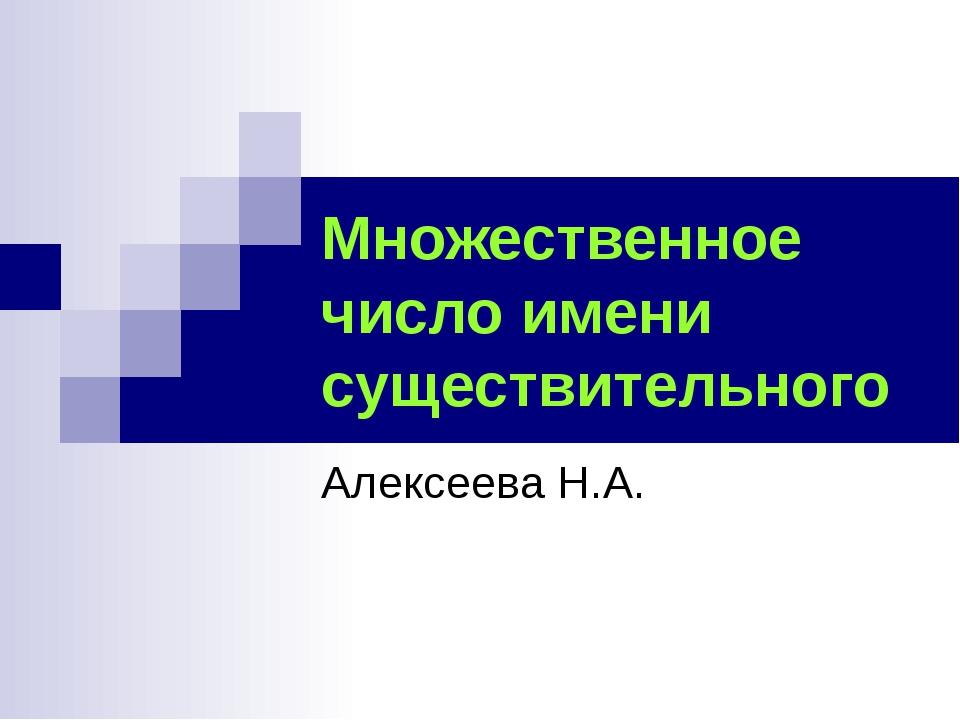 Множественное число имени существительного Алексеева Н.А.