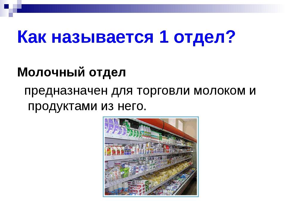 Как называется 1 отдел? Молочный отдел предназначен для торговли молоком и пр...