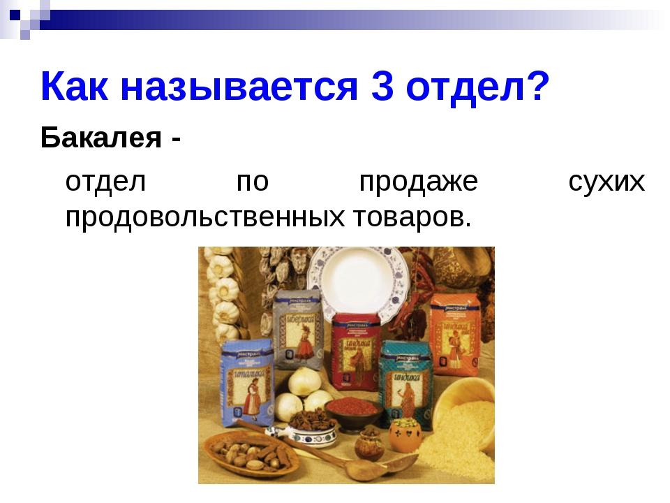 Как называется 3 отдел? Бакалея - отдел по продаже сухих продовольственных т...
