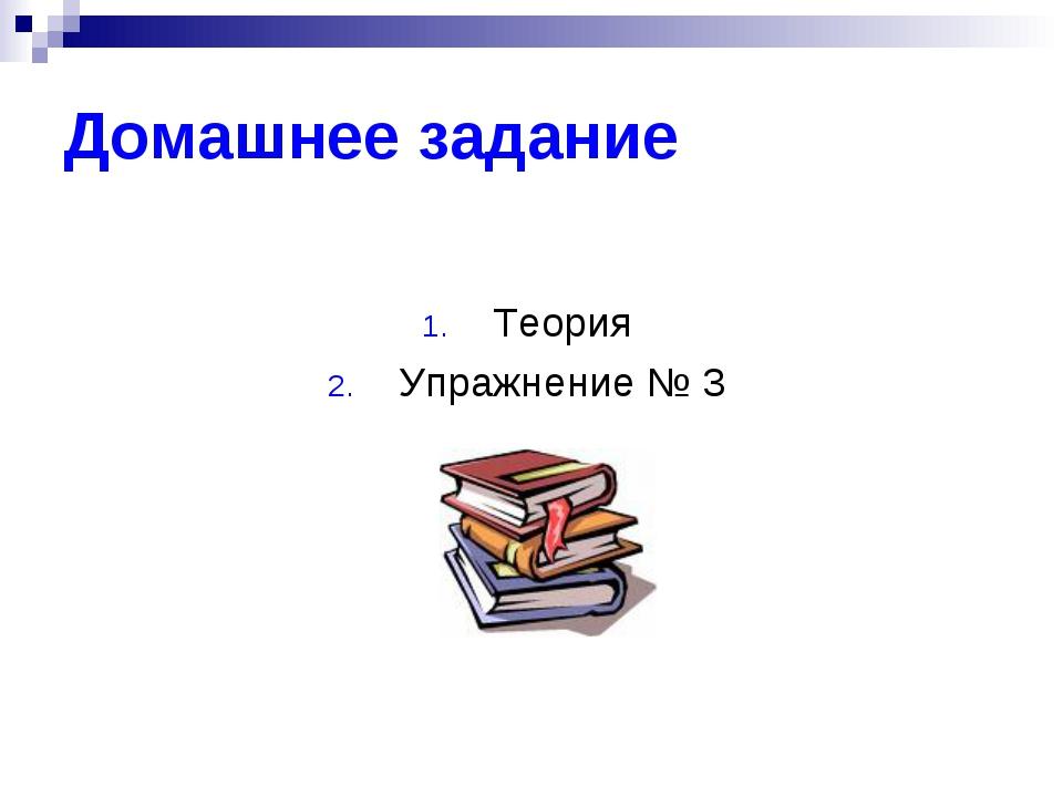 Домашнее задание Теория Упражнение № 3