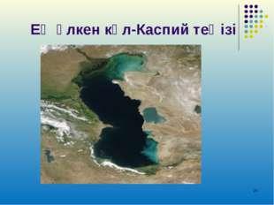 Ең үлкен көл-Каспий теңізі *
