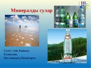 Минералды сулар Солтүстік Кавказ, Есентуки, Кисловодск,Пятигорск