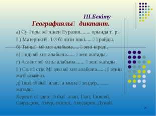III.Бекіту Географиялық диктант. а) Су қоры жөнінен Еуразия........ орында тұ