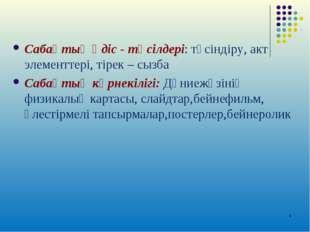 Сабақтың әдіс - тәсілдері: түсіндіру, акт элементтері, тірек – сызба Сабақтың