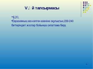 * V.Үй тапсырмасы §20, Евразияның кез-келген өзеніне оқулықтың 239-240 беттер