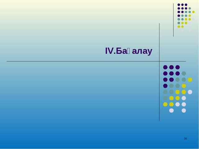 IV.Бағалау *