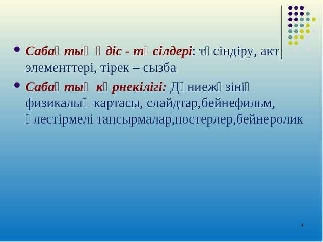 Сабақтың әдіс - тәсілдері: түсіндіру, акт элементтері, тірек – сызба Сабақтың...