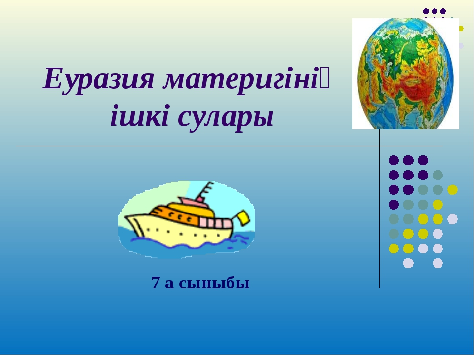 Еуразия материгінің ішкі сулары 7 а сыныбы
