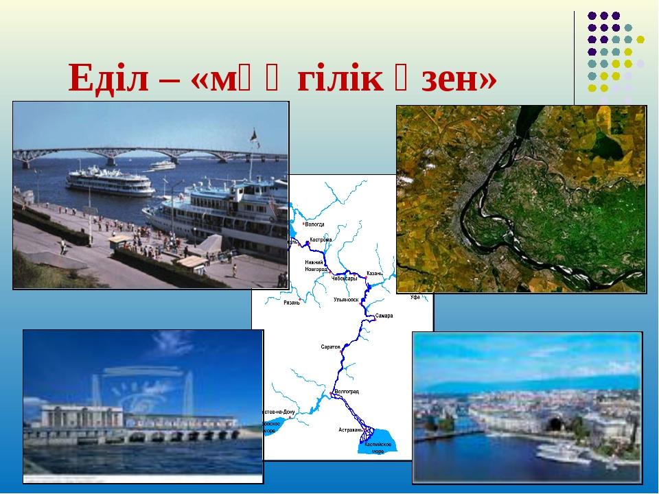 Еділ – «мәңгілік өзен»