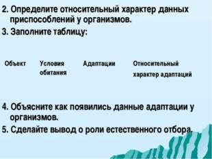2. Определите относительный характер данных приспособлений у организмов. 3. З
