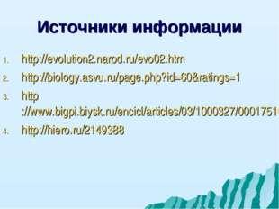 Источники информации http://evolution2.narod.ru/evo02.htm http://biology.asvu