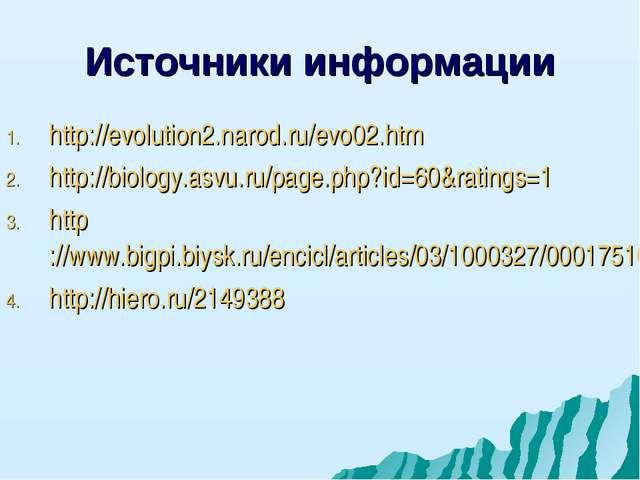 Источники информации http://evolution2.narod.ru/evo02.htm http://biology.asvu...