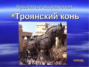 Крылатые выражения Троянский конь назад