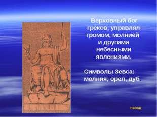 Верховный бог греков, управлял громом, молнией и другими небесными явлениями