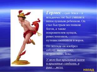 Гермес – сын Зевса – в младенчестве был умным и непослушным ребенком. Он стал