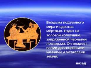 Владыка подземного мира и царства мёртвых. Ездит на золотой колеснице, запряж