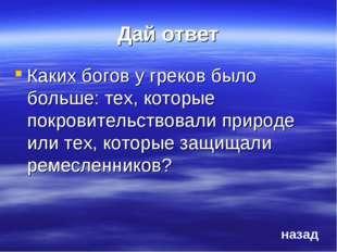 Дай ответ Каких богов у греков было больше: тех, которые покровительствовали