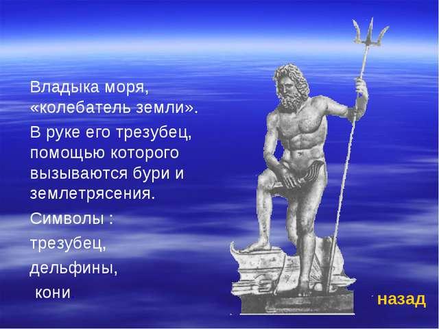 Владыка моря, «колебатель земли». В руке его трезубец, помощью которого вызыв...