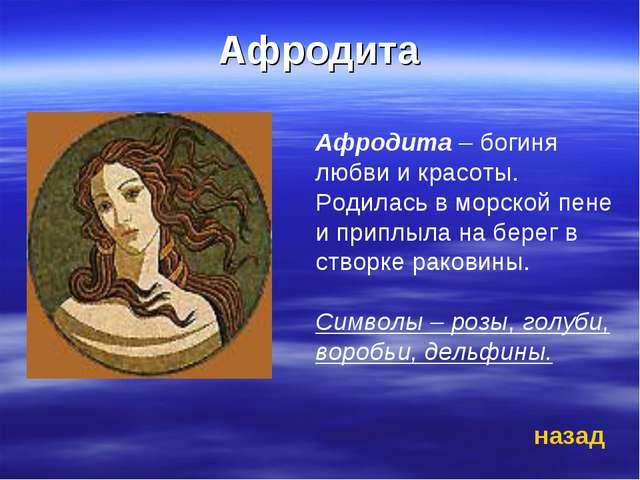 Афродита Афродита – богиня любви и красоты. Родилась в морской пене и приплыл...