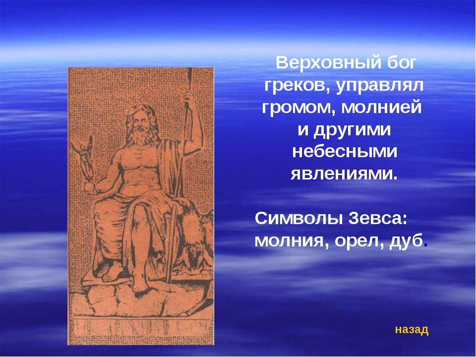 Верховный бог греков, управлял громом, молнией и другими небесными явлениями...