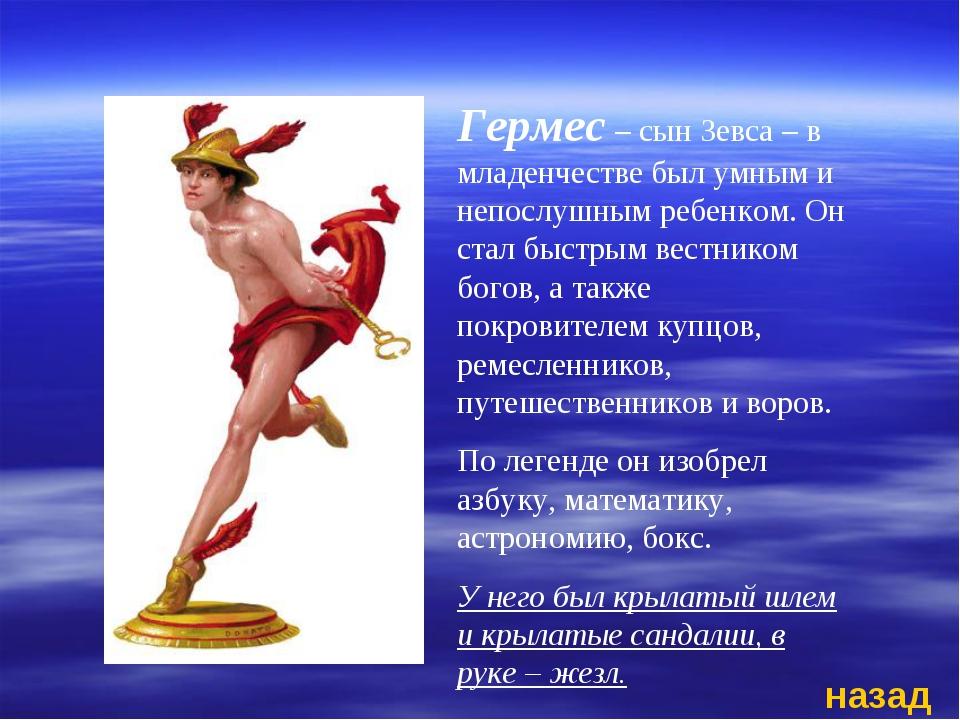 Гермес – сын Зевса – в младенчестве был умным и непослушным ребенком. Он стал...