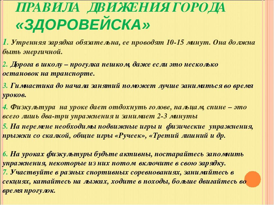 ПРАВИЛА ДВИЖЕНИЯ ГОРОДА «ЗДОРОВЕЙСКА» 1. Утренняя зарядка обязательна, ее про...