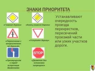 Устанавливают очередность проезда перекрестков, пересечений проезжей части и
