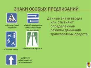 Данные знаки вводят или отменяют определенные режимы движения транспортных ср