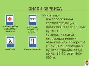 Указывают местоположение соответствующих объектов. В населенных пунктах устан