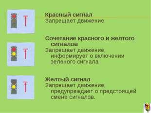 Красный сигнал Запрещает движение Сочетание красного и желтого сигналов Запре