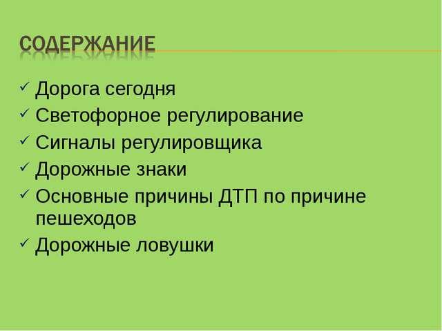 Дорога сегодня Светофорное регулирование Сигналы регулировщика Дорожные знаки...