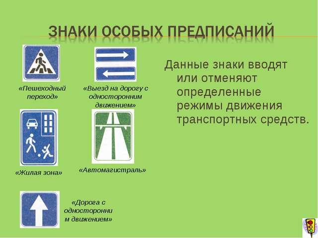 Данные знаки вводят или отменяют определенные режимы движения транспортных ср...