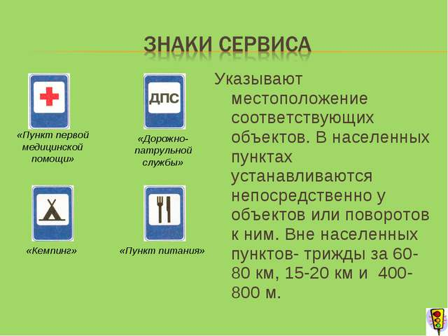 Указывают местоположение соответствующих объектов. В населенных пунктах устан...