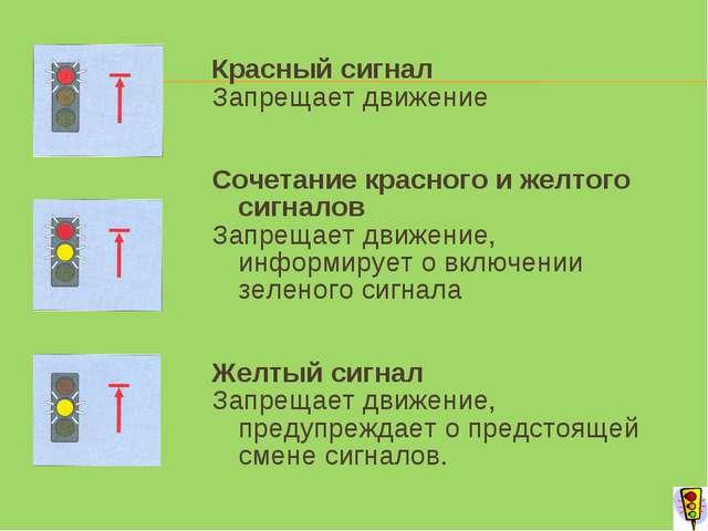 Красный сигнал Запрещает движение Сочетание красного и желтого сигналов Запре...