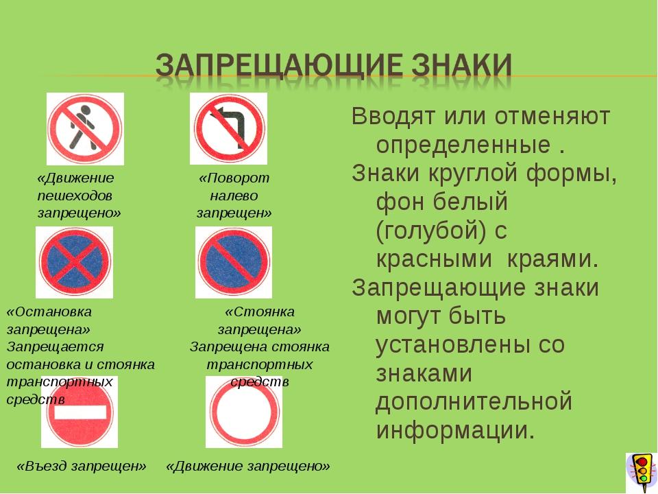 Вводят или отменяют определенные . Знаки круглой формы, фон белый (голубой) с...