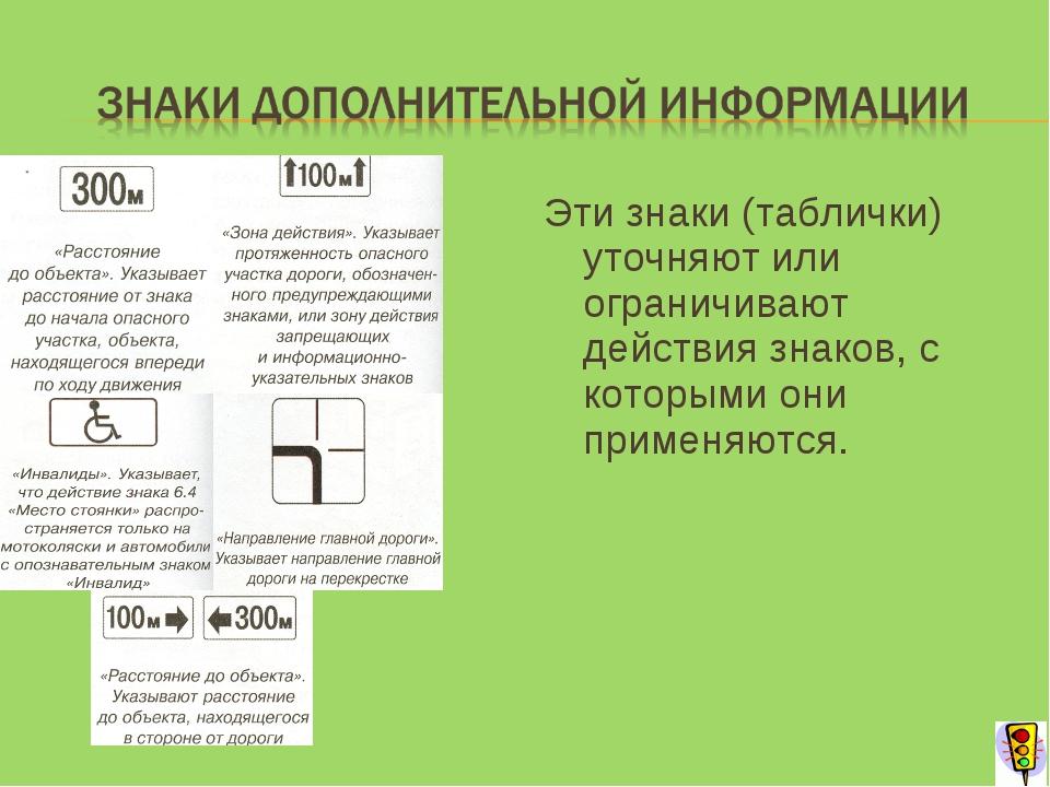Эти знаки (таблички) уточняют или ограничивают действия знаков, с которыми он...