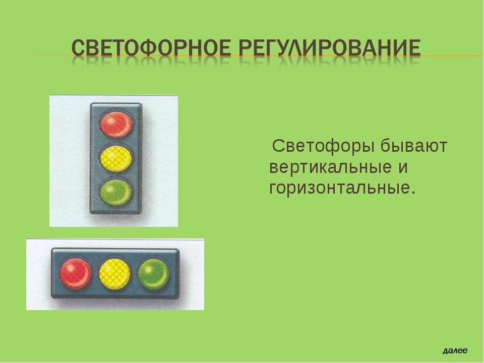 Светофоры бывают вертикальные и горизонтальные.