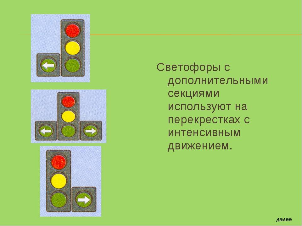 Светофоры с дополнительными секциями используют на перекрестках с интенсивным...