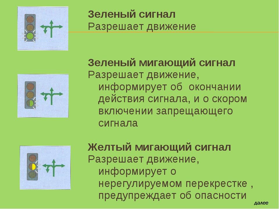 Зеленый сигнал Разрешает движение Зеленый мигающий сигнал Разрешает движение,...