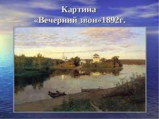 Картина «Вечерний звон»1892г.