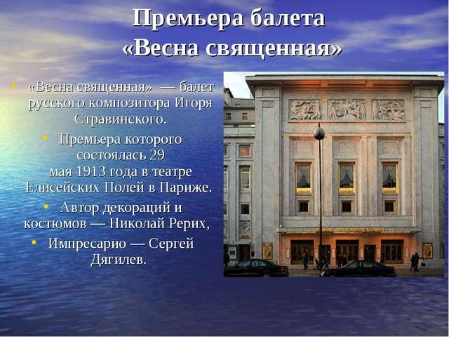 Премьера балета «Весна священная» «Весна священная» — балет русского компози...