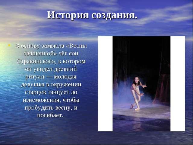 История создания. В основу замысла «Весны священной» лёг сон Стравинского, в...