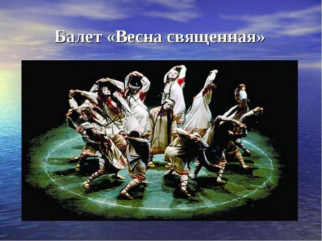Балет «Весна священная»