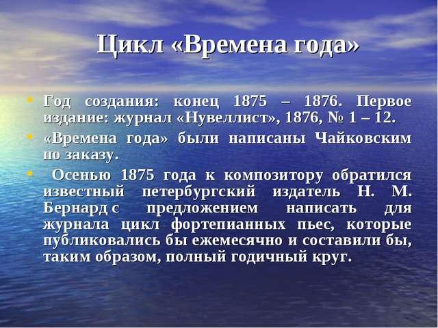 Цикл «Времена года» Год создания: конец 1875 – 1876. Первое издание: журнал «...