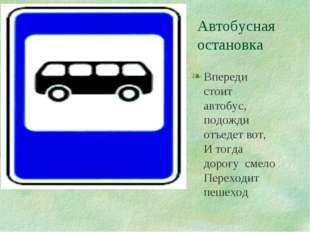 Автобусная остановка Впереди стоит автобус, подожди отъедет вот, И тогда доро