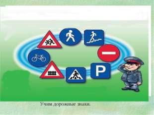 Учим дорожные знаки.